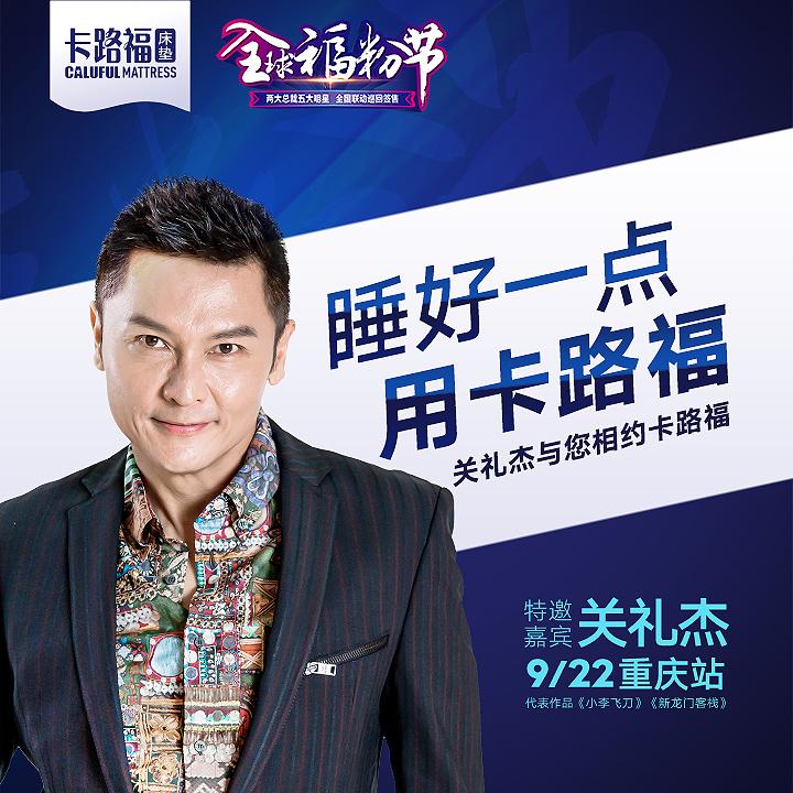 CALUFUL卡路福丨TVB魅力型男与你相约卡路福床垫