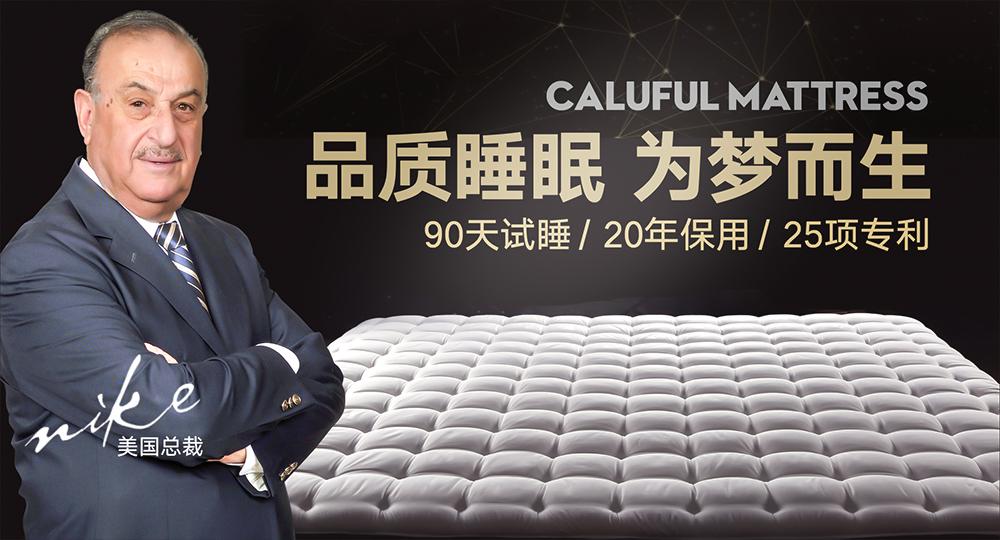 CIFF上海家博会  走进CALUFUL卡路福床垫,体验纯正美式睡眠